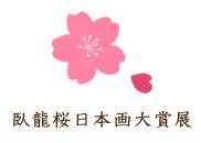臥龍桜日本画大賞展