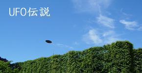 UFO伝説