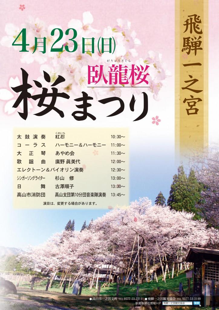 sakura_festival